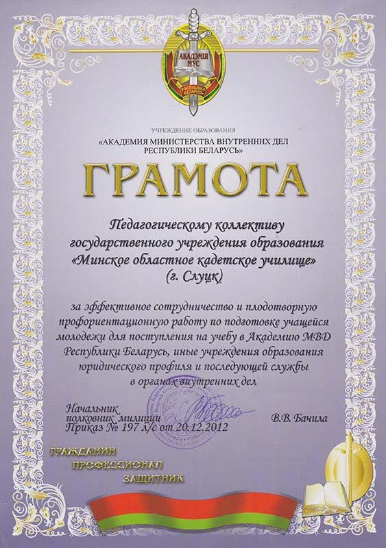 Грамота Академии МВД Республики Беларусь