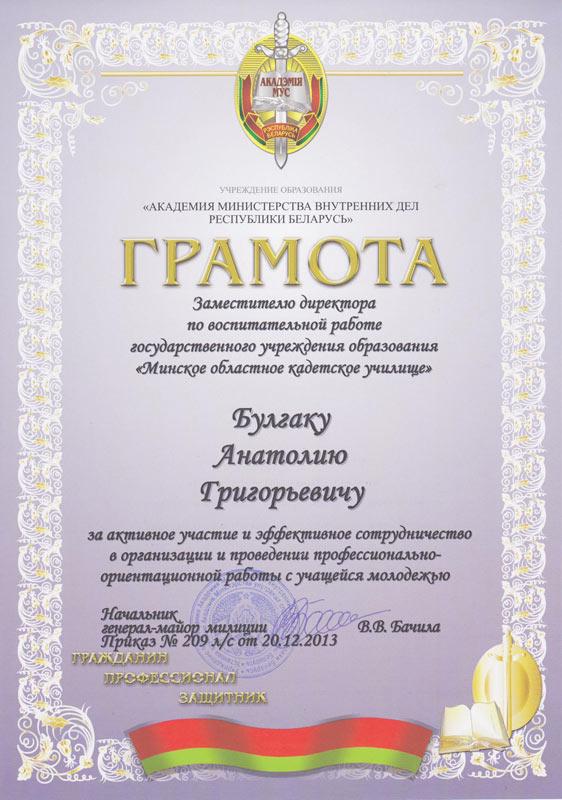 Грамота Академии МВД