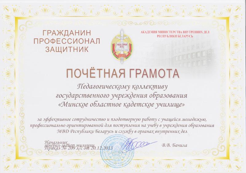 Почетная грамота Академии МВД