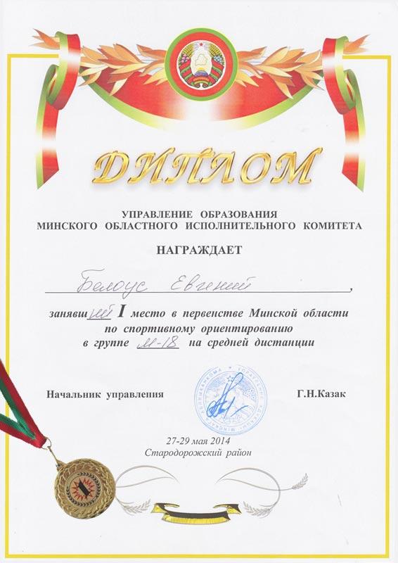 первенство Минской области- 1 место