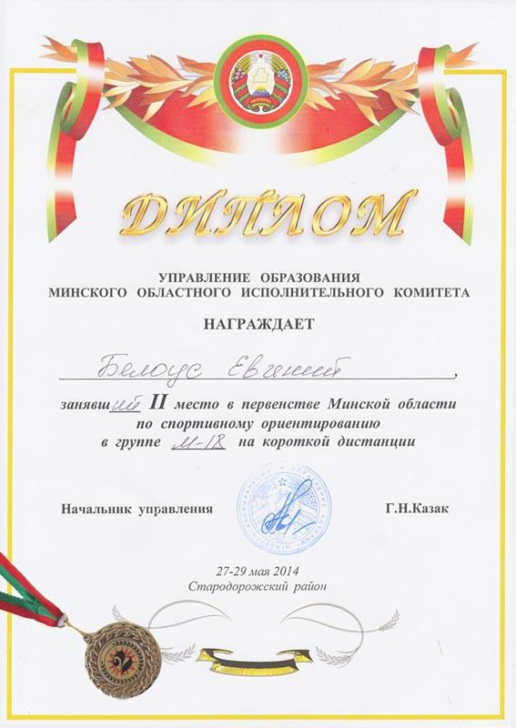 первенство Минской области — 2 место