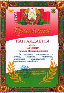 2020_12_23_30ЖД_Гарунова