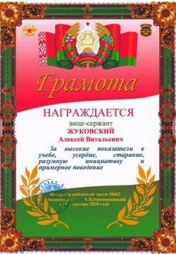 2020_12_23_30ЖД_Жуковский