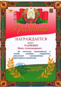 2020_12_23_30ЖД_Радченко