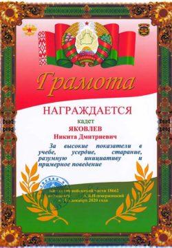 2020_12_23_30ЖД_Яковлев